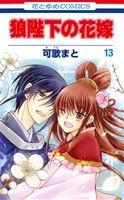 狼陛下の花嫁(13)(花とゆめC)(少女コミック)