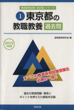 東京都の教職教養 過去問(教員採用試験「過去問」シリーズ1)(2015年度版)(単行本)