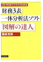 財務3表一体分析法ソフト『図解の達人』 CD-ROM版(CD-ROM1枚付)(単行本)
