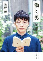 働く男(文春文庫)(文庫)