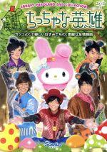 ちっちゃな英雄(ヒーロー)(通常)(DVD)