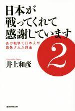 日本が戦ってくれて感謝しています あの戦争で日本人が尊敬された理由(2)(単行本)