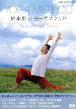 綿本彰のヨーガメソッド(通常)(DVD)