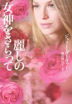 麗しの女神をさらって(ヴィレッジブックス)(文庫)