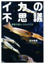 イカの不思議 季節の旅人・スルメイカ(単行本)