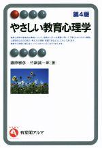 やさしい教育心理学 第4版(有斐閣アルマ)(単行本)