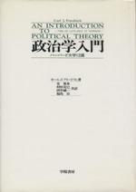政治学入門 ハーバード大学12講(単行本)