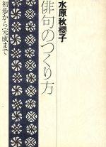 俳句のつくり方 初歩から完成まで(単行本)