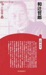 和辻哲郎 新装版(Century Books 人と思想53)(単行本)