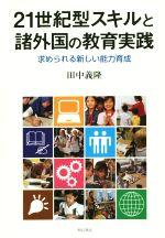 21世紀型スキルと諸外国の教育実践 求められる新しい能力育成(単行本)