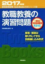 教職教養の演習問題(教員採用試験対策 TwinBooks完成シリーズ2)(2017年度版)(解答、解説付)(単行本)