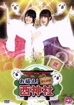 お祓え!西神社Vol.2(通常)(DVD)