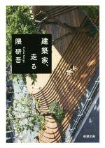 建築家、走る(新潮文庫)(文庫)