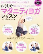 おうちでマタニティヨガレッスン 安心・快適な妊婦ライフと出産に!(DVD付)(単行本)