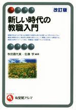 新しい時代の教職入門 改訂版(有斐閣アルマ)(単行本)
