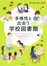 多様性と出会う学校図書館 一人ひとりの自立を支える合理的配慮へのアプローチ(単行本)