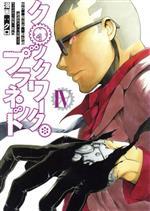 クロックワーク・プラネット(4)(シリウスKC)(大人コミック)