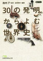 30の発明からよむ世界史(日経ビジネス人文庫)(文庫)