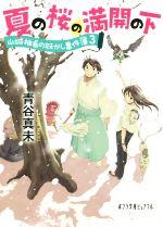 夏の桜の満開の下 山城柚希の妖かし事件簿 3(ポプラ文庫ピュアフル)(文庫)