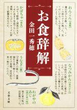 お食辞解(文春文庫)(文庫)