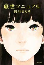 厭世マニュアル(単行本)