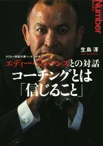 コーチングとは「信じること」 ラグビー日本代表ヘッドコーチ エディー・ジョーンズとの対話(Sports Graphic Number Books)(単行本)