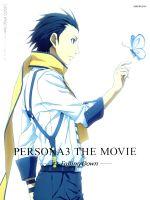 劇場版ペルソナ3 #3 Falling Down(完全生産限定版)(Blu-ray Disc)(三方背BOX、サントラCD1枚、48Pブックレット、シール10枚、イラストカード3枚付)(BLU-RAY DISC)(DVD)