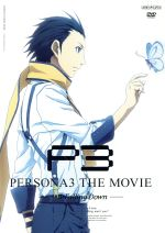 劇場版ペルソナ3 #3 Falling Down(通常)(DVD)