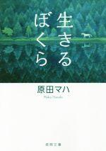 生きるぼくら(徳間文庫)(文庫)