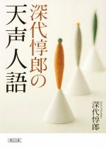 深代惇郎の天声人語(朝日文庫)(文庫)