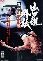 山口組外伝 九州進攻作戦(通常)(DVD)