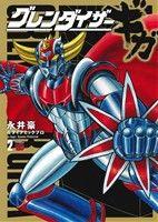 グレンダイザーギガ(2)(チャンピオンREDC)(大人コミック)