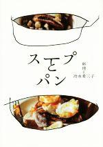 スープとパン(単行本)