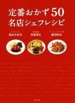 定番おかず50 名店シェフレシピ(単行本)