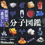 世界で一番美しい 分子図鑑(単行本)