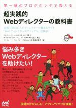 超実践的Webディレクターの教科書 第一線のプロがホンネで教える(単行本)