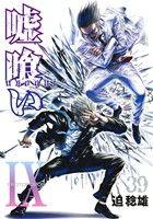 嘘喰い(39)(ヤングジャンプC)(大人コミック)