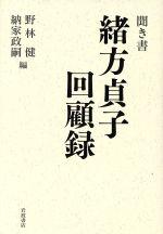 聞き書 緒方貞子回顧録(単行本)