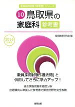 鳥取県の家庭科参考書(教員採用試験「参考書」シリーズ10)(2016年度版)(単行本)