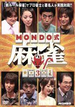MONDO式麻雀 VOL.3(通常)(DVD)