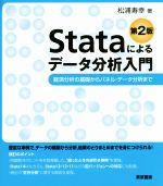 Stataによるデータ分析入門 第2版 経済分析の基礎からパネル・データ分析まで(単行本)