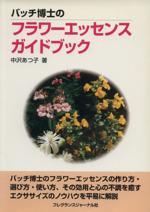 バッチ博士のフラワーエッセンスガイドブック(単行本)