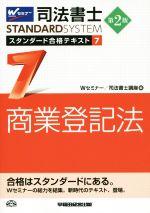 司法書士 スタンダード合格テキスト 第2版-商業登記法(司法書士スタンダードシステム)(7)(単行本)