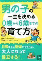 男の子の一生を決める0歳から6歳までの育て方(中経の文庫)(文庫)