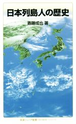 日本列島人の歴史岩波ジュニア新書