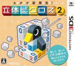 カタチ新発見! 立体ピクロス2(ゲーム)