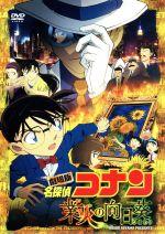 劇場版 名探偵コナン 業火の向日葵(通常)(DVD)