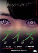 アイズ(通常)(DVD)
