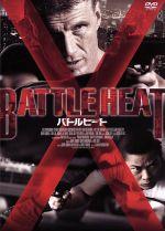バトルヒート(通常)(DVD)