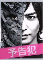 映画「予告犯」(豪華版)(Blu-ray Disc)(BLU-RAY DISC)(DVD)
